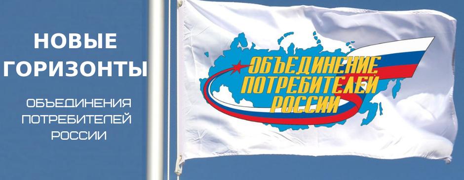 НОВЫЕ ГОРИЗОНТЫ ОБЪЕДИНЕНИЯ ПОТРЕБИТЕЛЕЙ РОССИИ