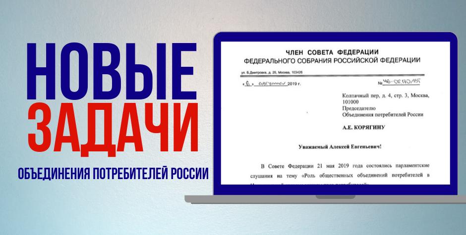 адачиз Объединения потребителей России
